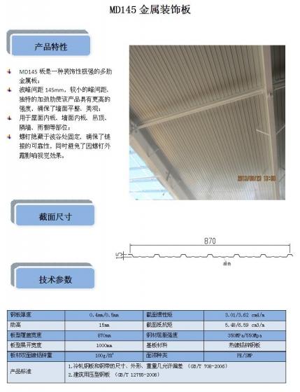 MD145金属装饰板